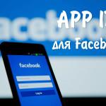 Facebook API — как получить App ID