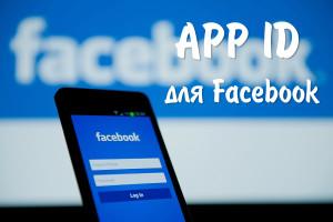 Как получить APP ID для Facebook. Drogin.ru