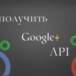 Google+ API — как получить Google Plus Key
