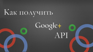Как получить Google+ API Key для плагина на WordPress. Drogin.ru