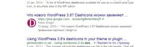 Сниппет Google+ в поисковой системе гугл. Drogin.ru