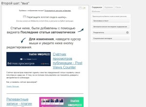 MailPoet Newsletters -создание рассылки с помощью плагина для WordPress. Drogin.ru