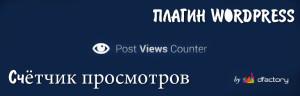 Счётчик просмотров записи на сайте. Плагин на WordPress. Drogin.ru