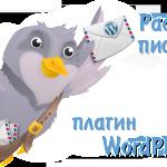 Рассылка писем и форма подписки — плагин для WordPress