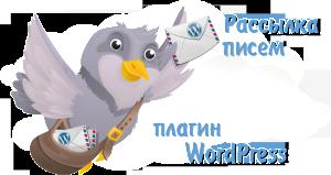 Рассылка писем - плагин для WordPress. Drogin.ru