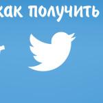 Twitter API — получение Key и Token