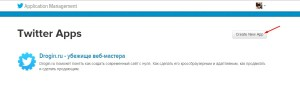 Получение Twitter API для плагина на WordPress. Drogin.ru