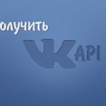 VK API ID — как получить персональный ключ