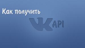 Как получить API для Vk. Drogin.ru