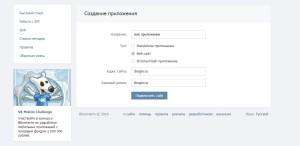 Создание API ID для Vk. Drogin.ru