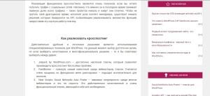 Использование тега Read More - читать далее для WordPress. Drogin.ru