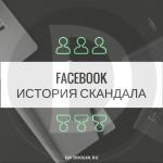 Facebook: история скандала с утечкой данных