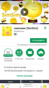 Ветеран чатботов SimSimi