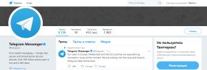 Официальный аккаунт телеграм в твитер