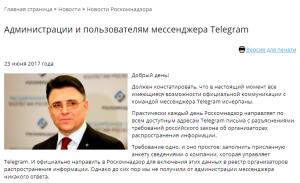 Открытое письмо Павлу Дурову