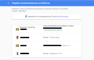Вы можете проверить каким гаджетам дали доступ к своей учетной записи Google