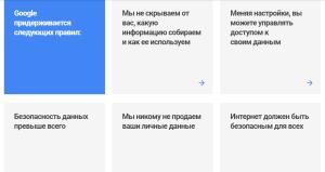 Google не скрывает, что собирает персональные данные пользователей