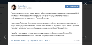 Реакция Павла Дурова на открытое письмо Роскомнадзора
