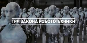 Законы робототехники от Айзека Азимова