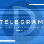 Telegram и история скандалов и судов: чего ждать пользователям