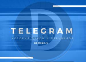 Telegram и история судов и скандалов