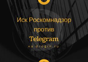 Иск Роскомнадзор против Telegram