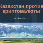 Казахстан против криптовалюты: запрет на майнинг и оборот