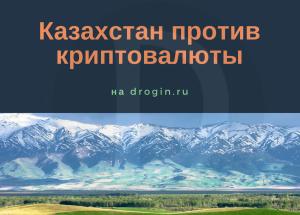 Казахстан против криптовалюты;запрет майнинга и оборота