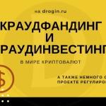 Краудфандинг и краудинвестинг в мире криптовалют: регулирование в России