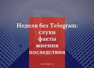 Неделя без Telegram: слухи, факты, мнения, последствия