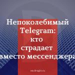 Непоколебимый Telegram: кто страдает от блокировки вместо мессенджера