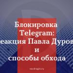 Решение Таганского районного суда по вопросу блокировки Telegram
