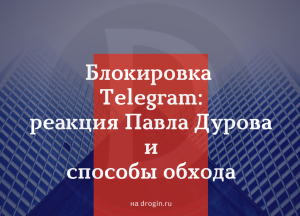 Решение суда по вопросу блокировки Telegram