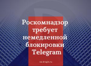 Telegram может ждать блокировка уже 13 апреля