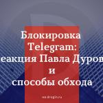 Блокировка Telegram: реакция Павла Дурова и способы обхода