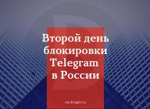 Второй день блокировки Telegram в России: последствия, мемы и реакция Павла Дурова
