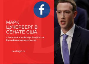 Марк Цукерберг в Сенате США: о Facebook, Cambridge Analytics и российском вмешательстве