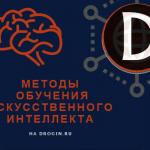 Подробнее о методах и алгоритмах машинного обучения искусственного интеллекта