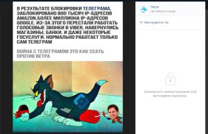 Реакция пользователей на блокировку Telegram