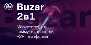 Новая площадка BUZAR