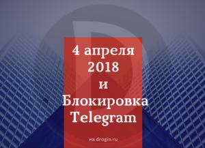 4 апреля 2018 года и блокировка Telegram
