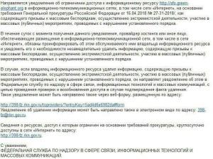 Уведомление о блокировке Telegram для владельцев прокси-серверов