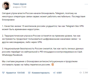 Реакция Павла Дурова на блокировку Telegram
