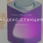 Алиса обрела тело — презентация Яндекс.Станции на Yet another Conference: YaC 2018