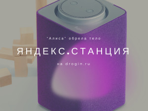 Алиса обрела тело - презентация Яндекс.Станции