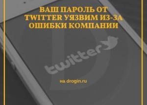 Ваш пароль от Twitter уязвим из-за ошибки компании