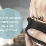 В России впервые криптовалюта признана имуществом