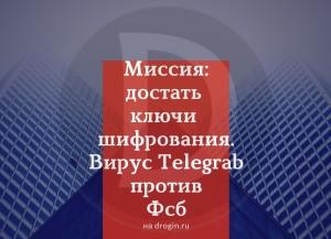 Миссия: достать ключи шифрования. Почему вирус Telegrab смог, а ФСБ - нет