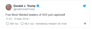 Дональд Трамп сообщил в своем аккаунте в Твиттер о поимке 5 террористов