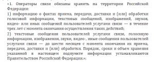 """Дополнение к статье 64 закона """"О связи"""""""